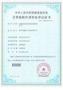 软件证书—电力监控系统