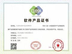 软件产品证书—电力监控
