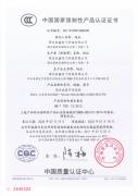 3C认证书—电力监控系统厂