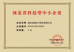 河北省科技型中小企业—